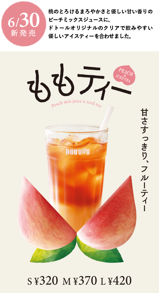 peach_tea.png