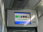 急行太宰府表示(2016.10.22)