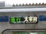 急行太宰府幕(2016.10.22)