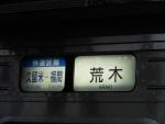 下り準快速(2016.11.14)