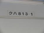813系トップナンバー