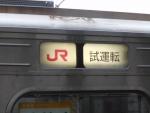 813系試運転幕(2016.12.26)