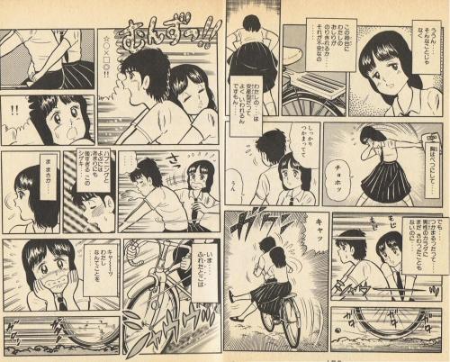 胸さわぎの放課後(81~3)