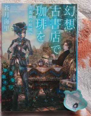 幻想古書店2