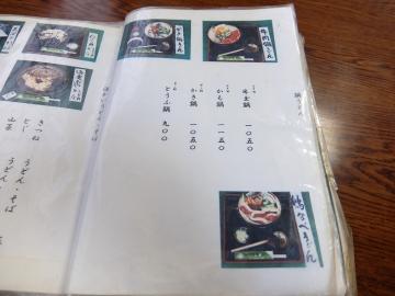 工藤メニュー4