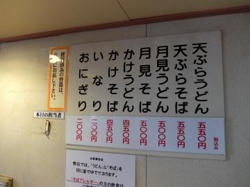 やぶ金店3