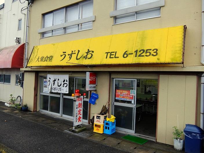 うずしお店2