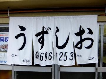 うずしお店4