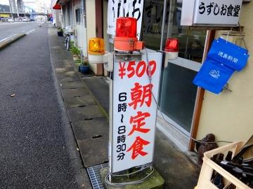 うずしお店3