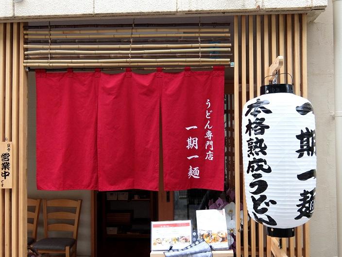一期一麺店3