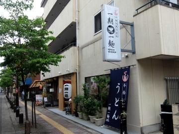一期一麺店4