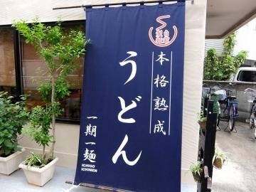 一期一麺店5