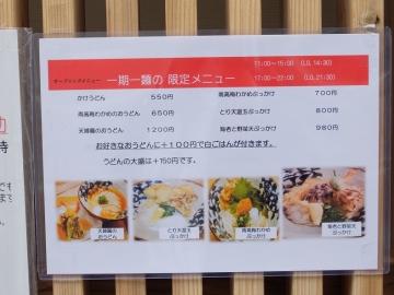 一期一麺メニュー1