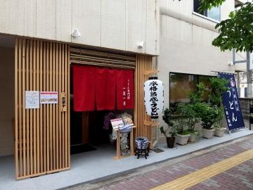 一期一麺店2