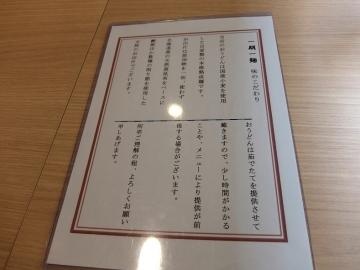 一期一麺メニュー2