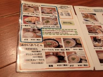トクオカ吉田6