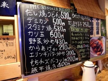 ナポリタン食堂メニュー3