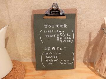 ナポリタン食堂メニュー5