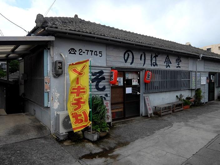 のりば食堂7