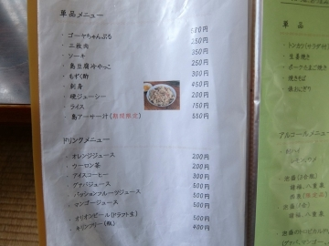 のりば食堂メニュー4