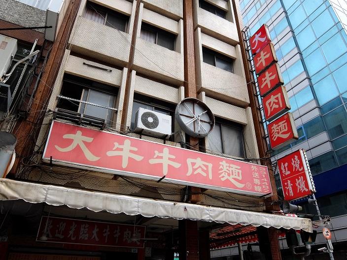 大牛牛肉麺店2