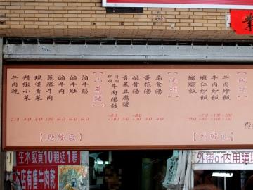 大牛牛肉麺メニュー2