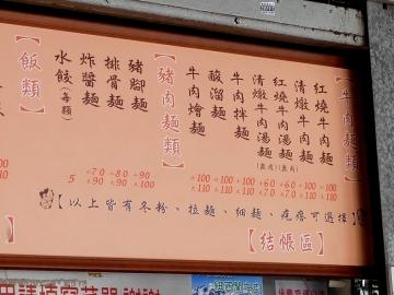 大牛牛肉麺メニュー1