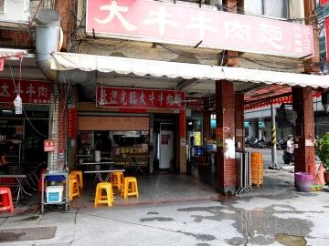 大牛牛肉麺店3