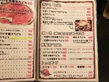 多楽製麺メニュー2