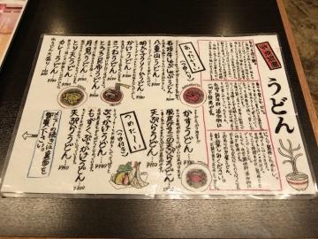 多楽製麺メニュー5