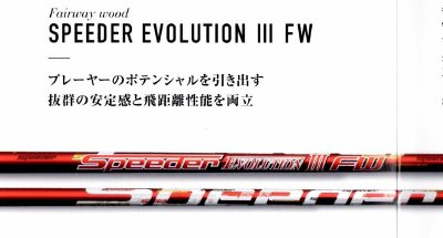 fujikura-eb3fw.jpg