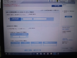 L675S ナビ更新情報