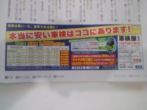 広報たかまつ 11-15-14