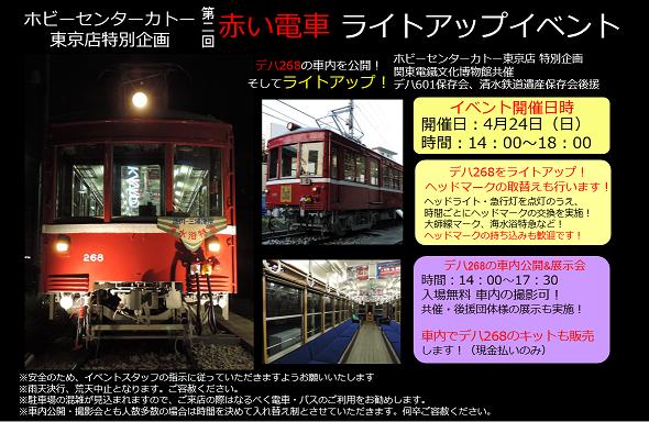 第二回赤い電車ライトアップイベント-thumb-590x384-977