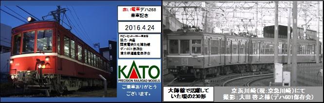 24日イベント記念カード見本(名刺サイズ)