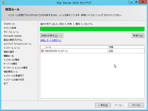 SQL Server 2008 R2 Express Edition のインストール  …