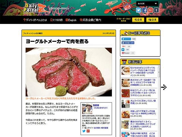 ヨーグルトメーカーで肉を煮