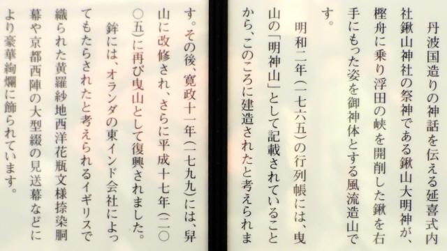 01鍬山鉾7