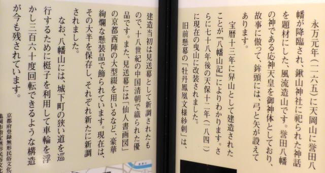 02八幡山鉾5