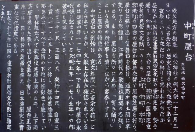 02中町屋台a