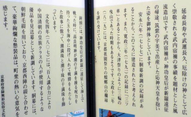 03武内山鉾4