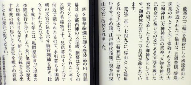 04三輪山鉾9