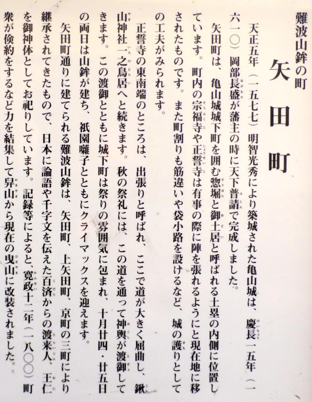 08難波山鉾1