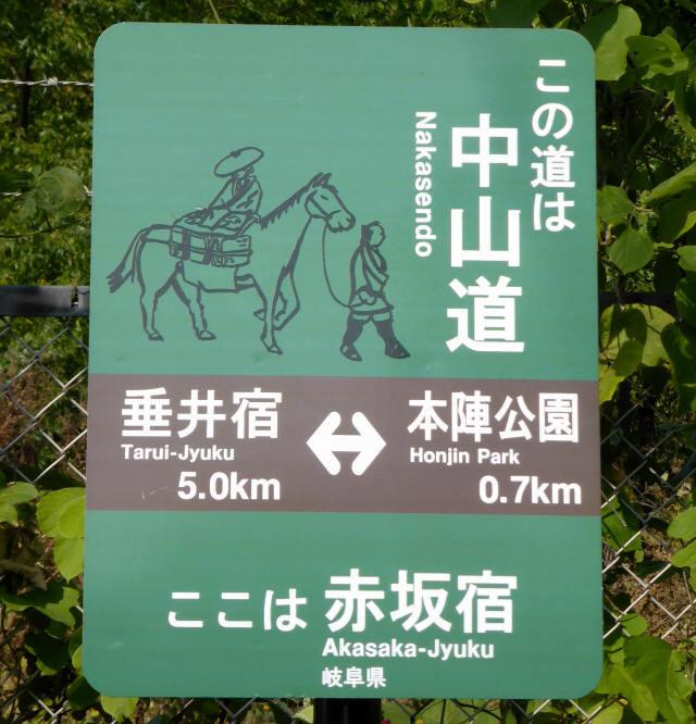 赤坂宿~垂井宿3