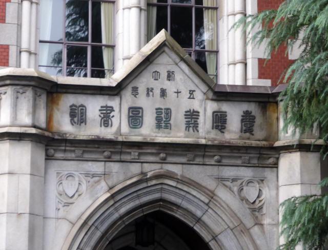 慶応義塾大学図書館2