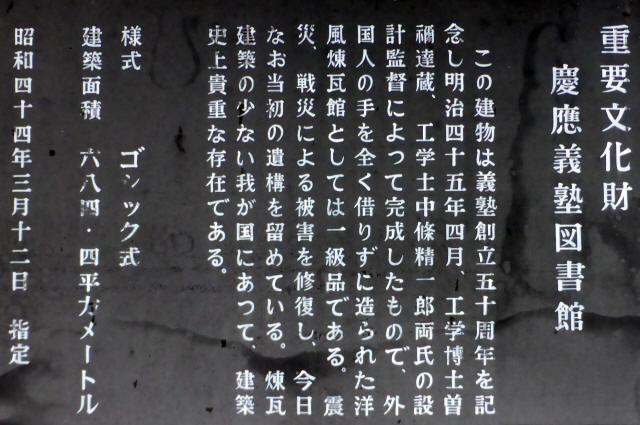 慶応義塾大学図書館4