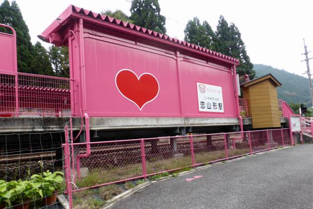 恋山形駅1