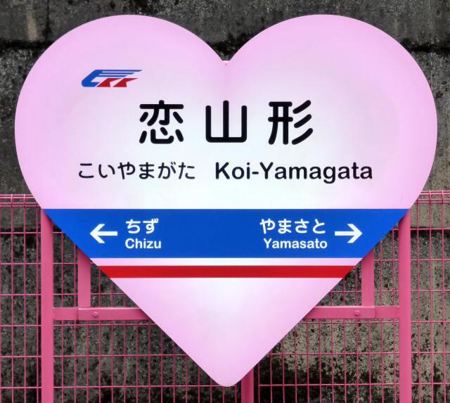 恋山形駅7