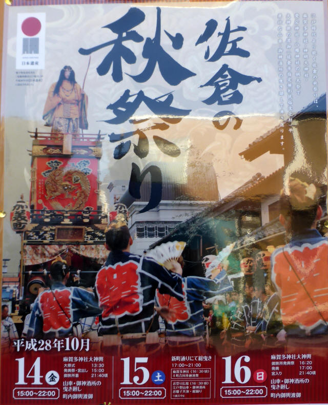 佐倉の秋祭りa