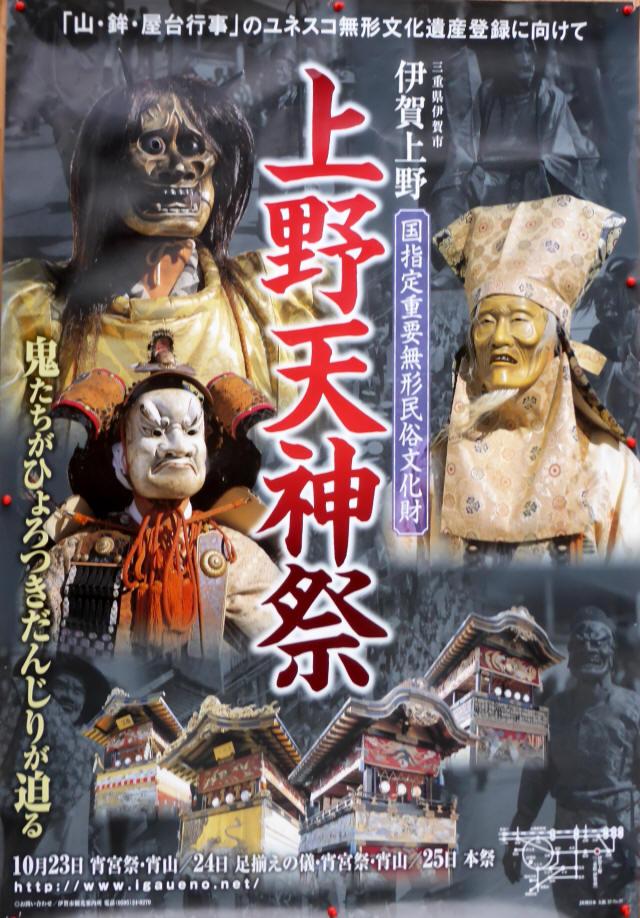 上野天神祭・神輿h